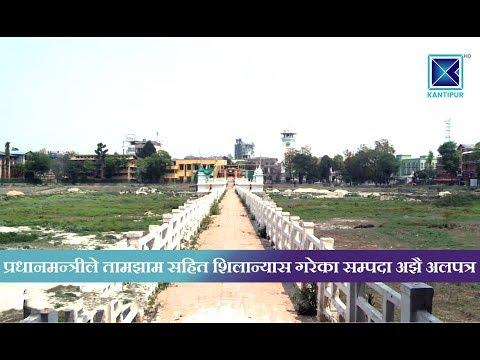 (Kantipur Samachar | राष्ट्रपतिले फर्केर नहेर्दा शिलान्यास... 3 minutes, 52 seconds.)