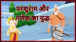 Video परशुराम और गणेश का युद्ध | Devotional Stories For Kids In Hindi | Maha Warrior MP3, 3GP, MP4, WEBM, AVI, FLV Januari 2019