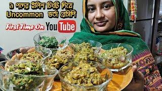 ৯ রকমের ভর্তার রেসিপি (বৈশাখ স্পেশাল) | Bangladeshi Vorta Recipe | Vorta