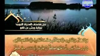 المصحف المرتل 30 للشيخ العيون الكوشي برواية ورش