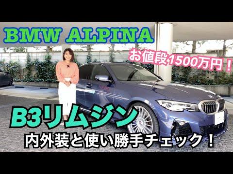 【BMWアルピナ ALPINA/ B3リムジン】内外装&使い勝手チェック☆乗り出し1500万円の3シリー … видео
