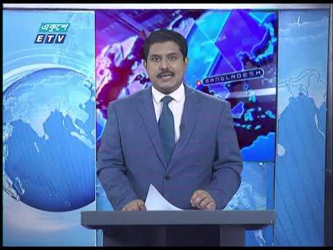 11 Pm News || রাত ১১টার সংবাদ || 28 May 2020 || ETV News