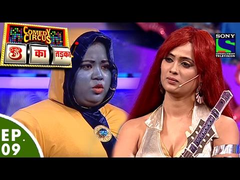 Comedy Circus 3 Ka Tadka - Ep 9 - Kal Aaj Aur Kal Special