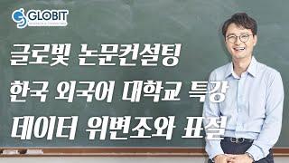 논문컨설팅 글로빛 한국 외국어 대학교 특강영상 - 데이터 위·변조와 표절을 피하는 법