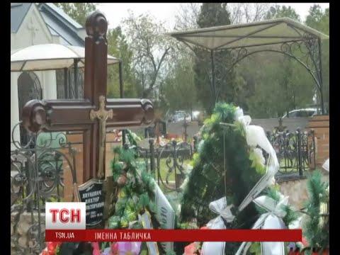 На могилі Януковича-молодшого встановили табличку