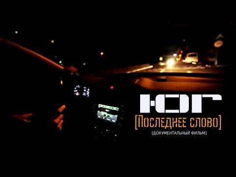 Документальный Фильм: ЮГ - «Последнее Слово» (2016)
