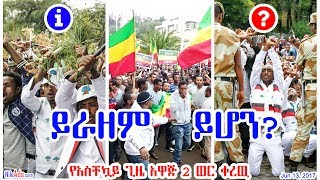 ይራዘም ይሆን? የአስቸኳይ ጊዜ አዋጅ 2 ወር ቀረዉ - Ethiopia State of Emergency - DW