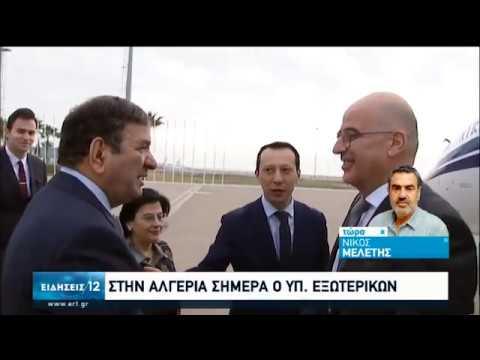 Στην Αλγερία ο υπουργός Εξωτερικών Νίκος Δένδιας | 13/02/2020 | ΕΡΤ