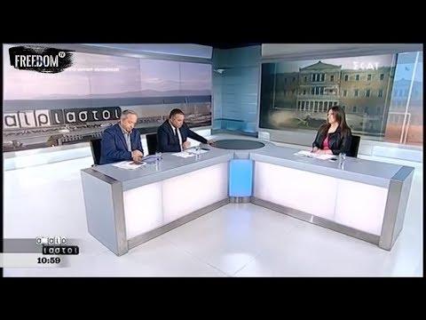 "Video - Η Κωνσταντοπούλου ""ξαναχτυπά"" με νέα πυρά κατά του Πολάκη"