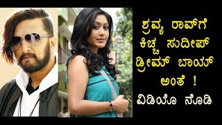 Kiccha Sudeep is Dream Boy for heroine Shravya Rao its Seems Kiccha Sudeep  Shravya RaoSubscribe us at : https://www.youtube.com/channel/UCTLK87m5jlQqdy_cuGjkREwFollow us At__twitter: https://twitter.com/KannadaFilmCuts#like#comment#subscribePlease Subscribe us.