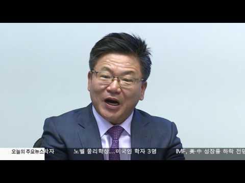 한진사태 한 달, 물류업체들 피해만  10.04.16 KBS America News