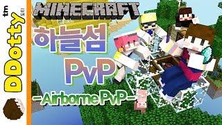 조심조심! 살금살금! '하늘섬 PvP' - Airborne PvP -[마인크래프트-Minecraft] [도티]