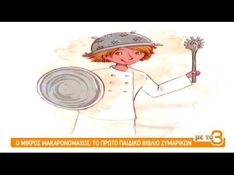 ο Μικρός Μακαρονομάχος, το πρώτο παιδικό βιβλίο ζυμαρικών | ΕΡΤ | 19/12/2018