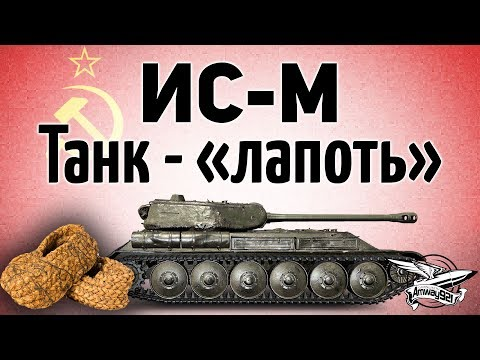 ИС-М (ИС2-Ш) - Танк \