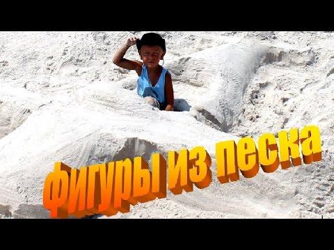 Фигуры из песка. Игры для детей. Видео для детей.  Игры на свежем воздухе (видео)