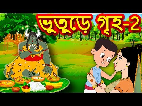 ভুতুড়ে গৃহ-2 -Bengali Fairy tales || STORY OF THAKURMAR JHULI || Bangla Cartoon-Rupkothar Golpo