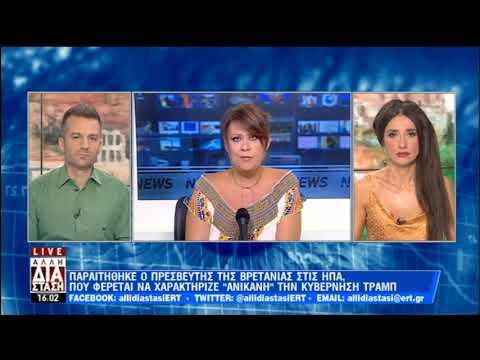 Τα διεθνή γεγονότα στην «Άλλη Διάσταση» | 10/07/2019 | ΕΡΤ