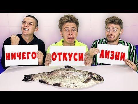 ОТКУСИ, ЛИЗНИ или НИЧЕГО ЧЕЛЛЕНДЖ !