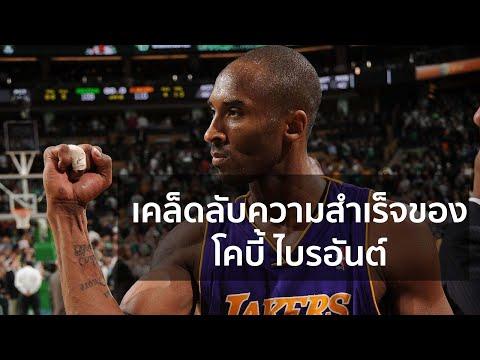 เคล็ดลับความสำเร็จของ โคบี้ ไบรอันต์  [Kobe Bryant]