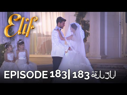 Elif Episode 183 (Arabic Subtitles) | أليف الحلقة 183
