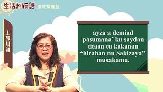 生活說族語 14撒奇萊雅語 01上課用語