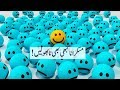 Smile Can Change Your Mood: Smile, Please :) In Urdu