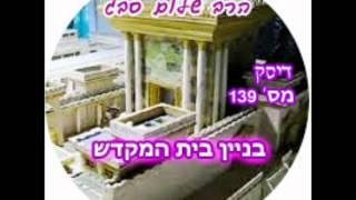 בניין בית המקדש