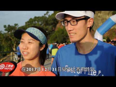 活力10公里长跑2017