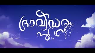 Video Latest Malayalam New Movie  Roamantic Full Movie Family Entertainment Movie Latest Upload 2018 HD MP3, 3GP, MP4, WEBM, AVI, FLV Mei 2018