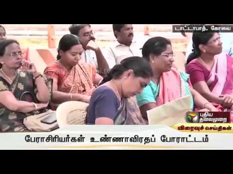 Association-of-university-teachers-stage-protest-in-Coimbatore