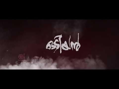 odiyan 3D trailer in malayalam