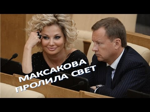 Максакова пролила свет на темное прошлое Вороненкова (18.05.2017)