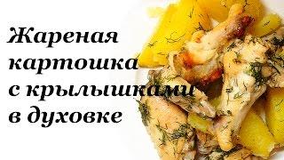Все самое простое гениально и, главное, вкусно! Ингредиенты: -картошка -куриные крылышки -укроп -оливковое...