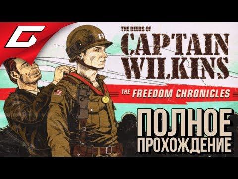 WOLFENSTEIN 2: The Freedom Chronicles - Эпизод 3 ➤ Прохождение Подвиги капитана Уилкинса