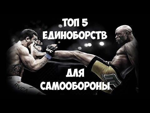 ТОП 5 Единоборств для САМООБОРОНЫ - DomaVideo.Ru