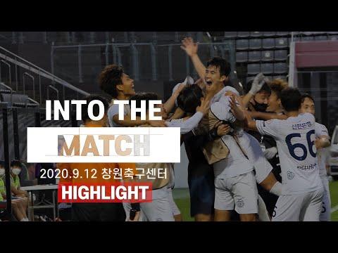 Into the match I 청주FC v 창원시청축구단 하이라이트 Highlight (2020.9.12)