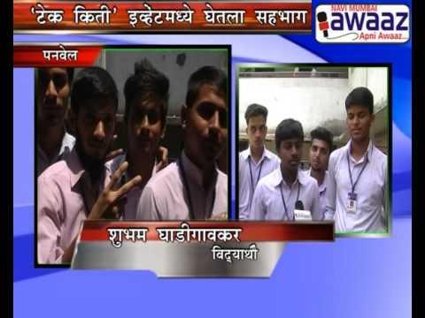 Navi Mumbai Awaaz : IIT Kanpur Achievements