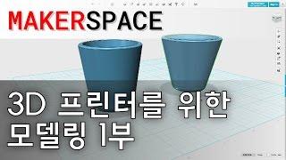 #8 메이커 스페이스 - 3D 프린터를 위한 모델링 1부