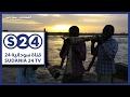 الة الوازا - صباحات سودانية