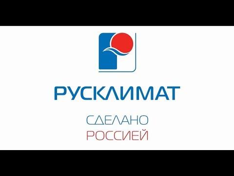 Презентационный ролик о торгово-прозводственном холдинге 'РУСКЛИМАТ'
