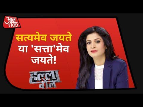 Halla Bol with Anjana Om Kashyap | Aaj Tak | Sachin Pilot vs Ashok Gehlot