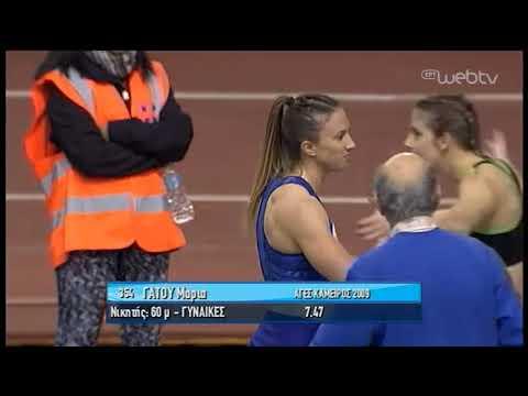 Διαδρομή 60μ. Γυναικών   Νικήτρια η Γάτου   28/02/2020   ΕΡΤ