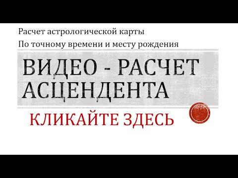 Павел Чудинов. Смотреть онлайн расчет асцендента