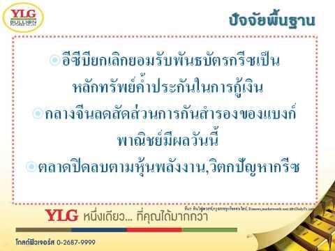 YLG บทวิเคราะห์ราคาทองคำประจำวัน 05-02-15