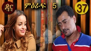 Dana Drama Season 5 Episode 37 | ዳና ድራማ ሲዝን 5 ክፍል 37