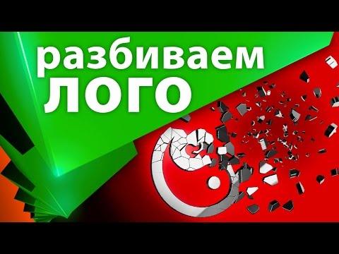 Логотип - смотреть онлайн бесплатные ...: zadrottv.ru/game/Логотип/3-CCgQAA