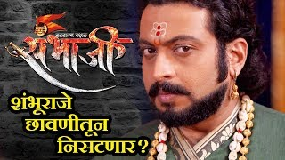 Swarajya Rakshak Sambhaji | 30 th July 2018 Update | Dr.Amol Kolhe | Serial 2018