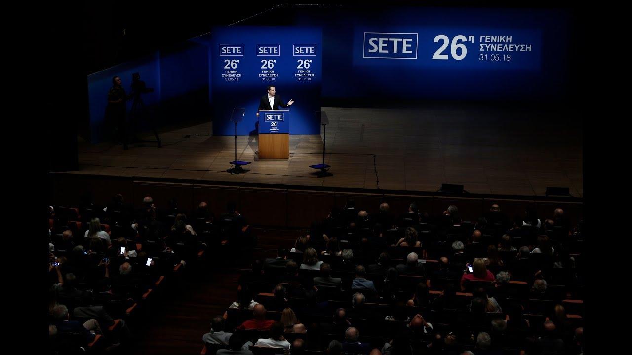 Ομιλία στη συνεδρίαση της τακτικής Γενικής Συνέλευσης του ΣΕΤΕ