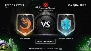 TNC Tigers vs Entity Gaming, The International SEA QL, game 2 [4ce, Lex]