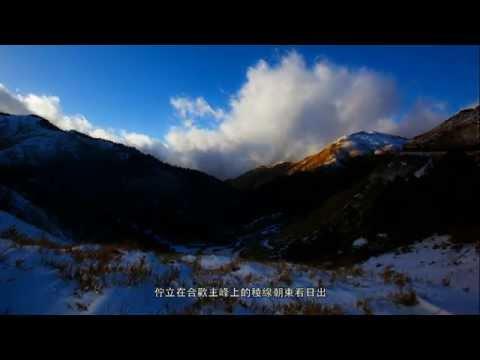 印象太魯閣中文版2分30秒(宣導短片)